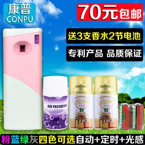 CONPU康普小电器生活电器自动喷香机含香水电池空气清新剂飘香机