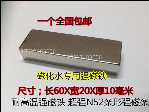 Редкоземельных постоянных магнетизм Wang N52 супер сильных магнитов неодим железо-бор мощные магнитные прямоугольник магнит F60X20X10MM