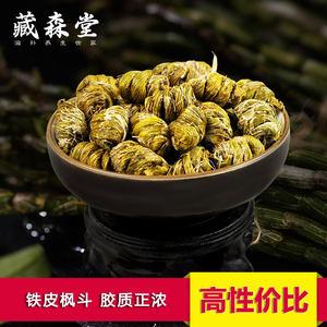 【藏森堂】云南铁皮石斛正品干条仿野生枫斗颗粒非鲜条散装可磨粉