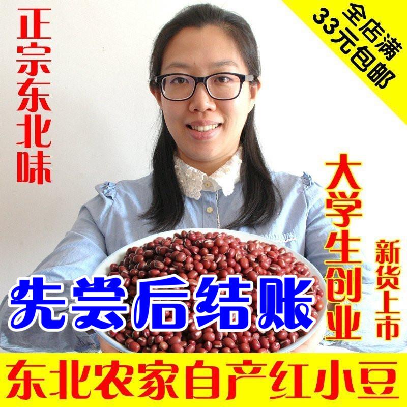Северо-восточный фермер производит красный Маленькая фасоль маленькая красный бобы красный Картонный рисовой пакет Лилия, подходящая для цельного зерна 250 г
