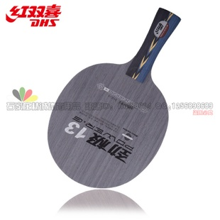 Genuine DHS DHS table tennis bats bottom POWER fresh glassy carbon electrode 13 single floor PG13
