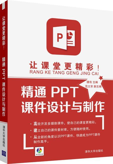 正版现货 让课堂更精彩!精通PPT课件设计与制作 配光盘 教程书籍 幻灯片基础教程 制作模板从入门到精通 幻灯片教程教材