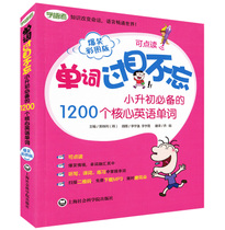 正版现货单词过目不忘 小升初必备的1200个核心英语单词(爆笑彩图版)上海社会科学院出版社 小学生英语词汇 学习背单词书籍