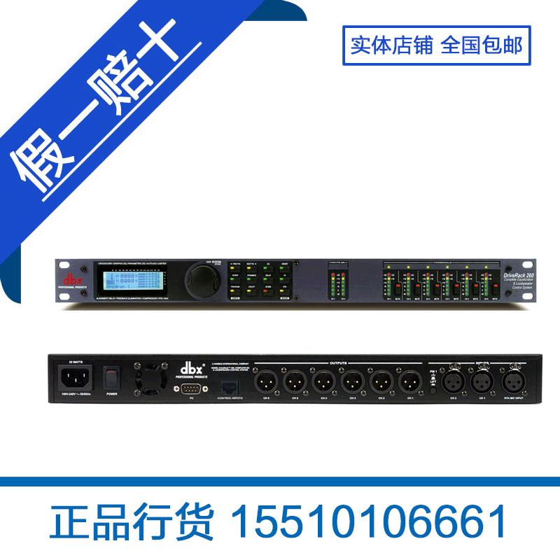 DBX 260 DriveRack 260 专业数字音频处理器 正品行货 全国联保