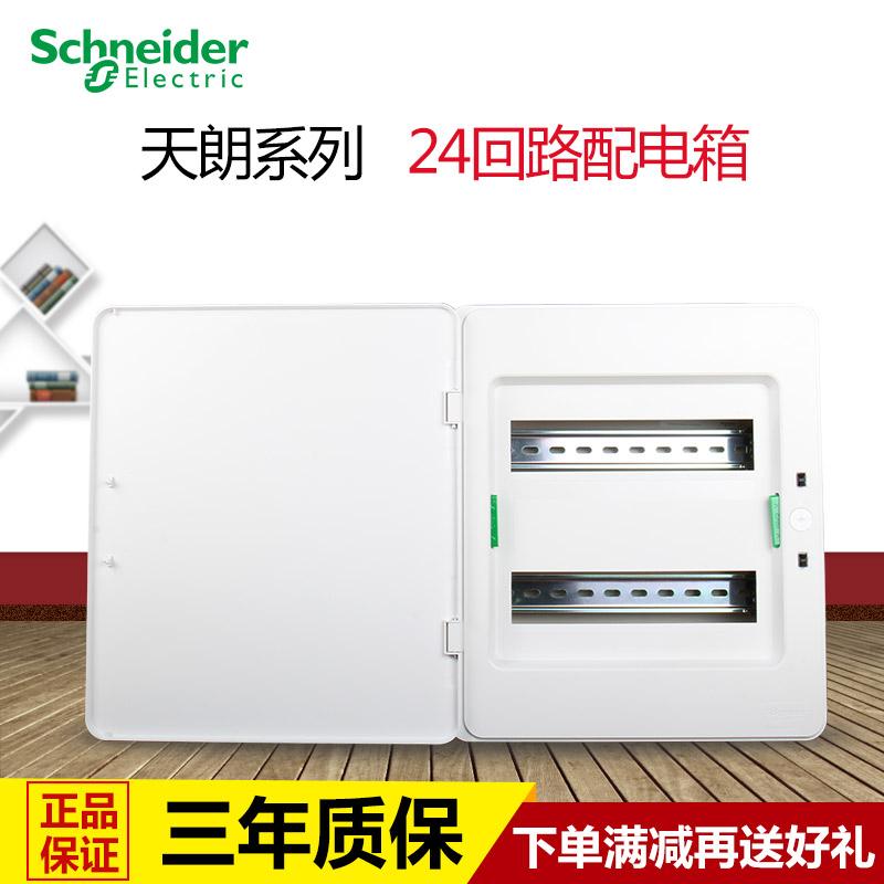 施耐德暗装配电箱 空开布线箱 天朗24回路强电箱 家用电箱 白色