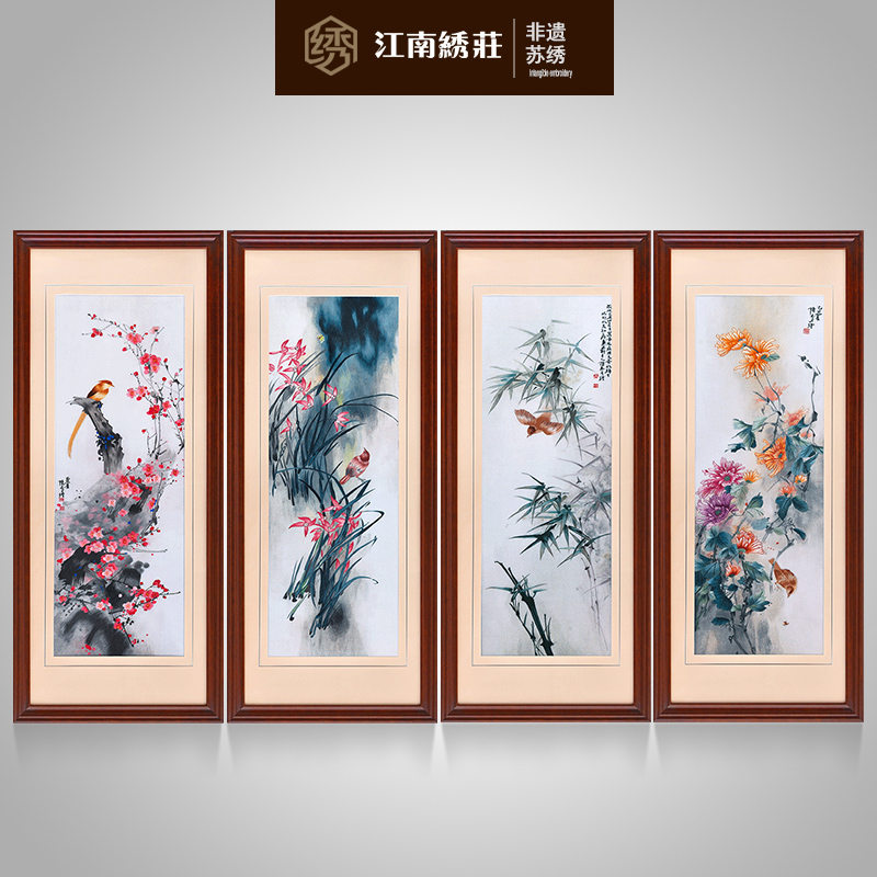 江南绣庄 中式客厅装饰画四条屏 书房国画条屏挂画 苏绣梅兰竹菊