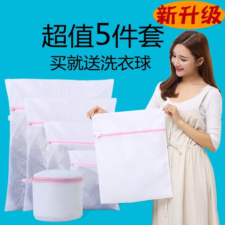 Прачечная мешок нижнее белье уход за мешок стиральная машина сетчатый мешочек мелкая сетка мыть бюстгальтер специальный мешок домой противо деформировать комбинированный набор