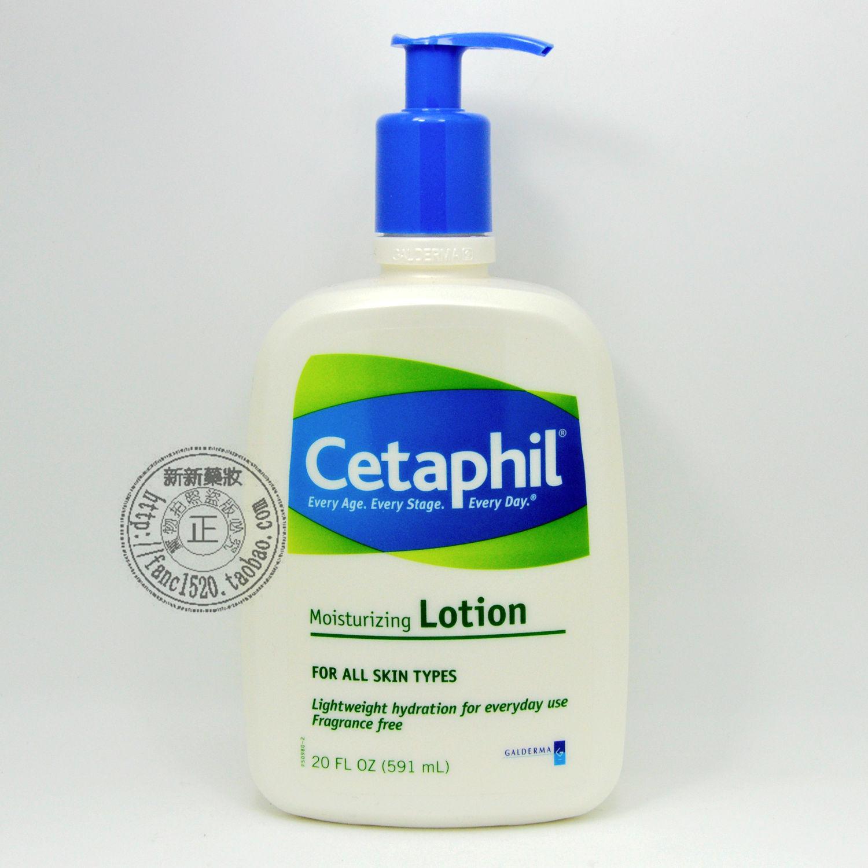香港代购 Cetaphil 丝塔芙 舒特肤 温和保湿润肤乳 润肤露 591ml