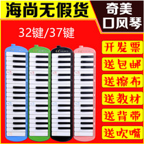 Chimei Chin Children beginner students with 37 keys 32 keys for children classroom teaching Special adult professional