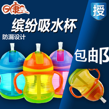 Day Kang Zhengpin Leakproof baby sippy cups 360 ml with handle drink a cup of infant children learn training cup 3470