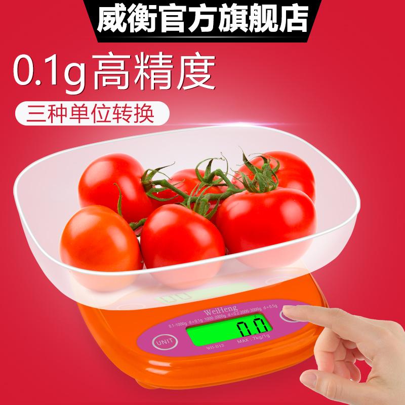 威衡迷你称重厨房秤称重0.1g电子精准称克电子称厨房家用5公斤