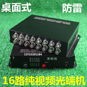 Desktop video 16 channel optical transceiver pure video SM-single FC20KM mine