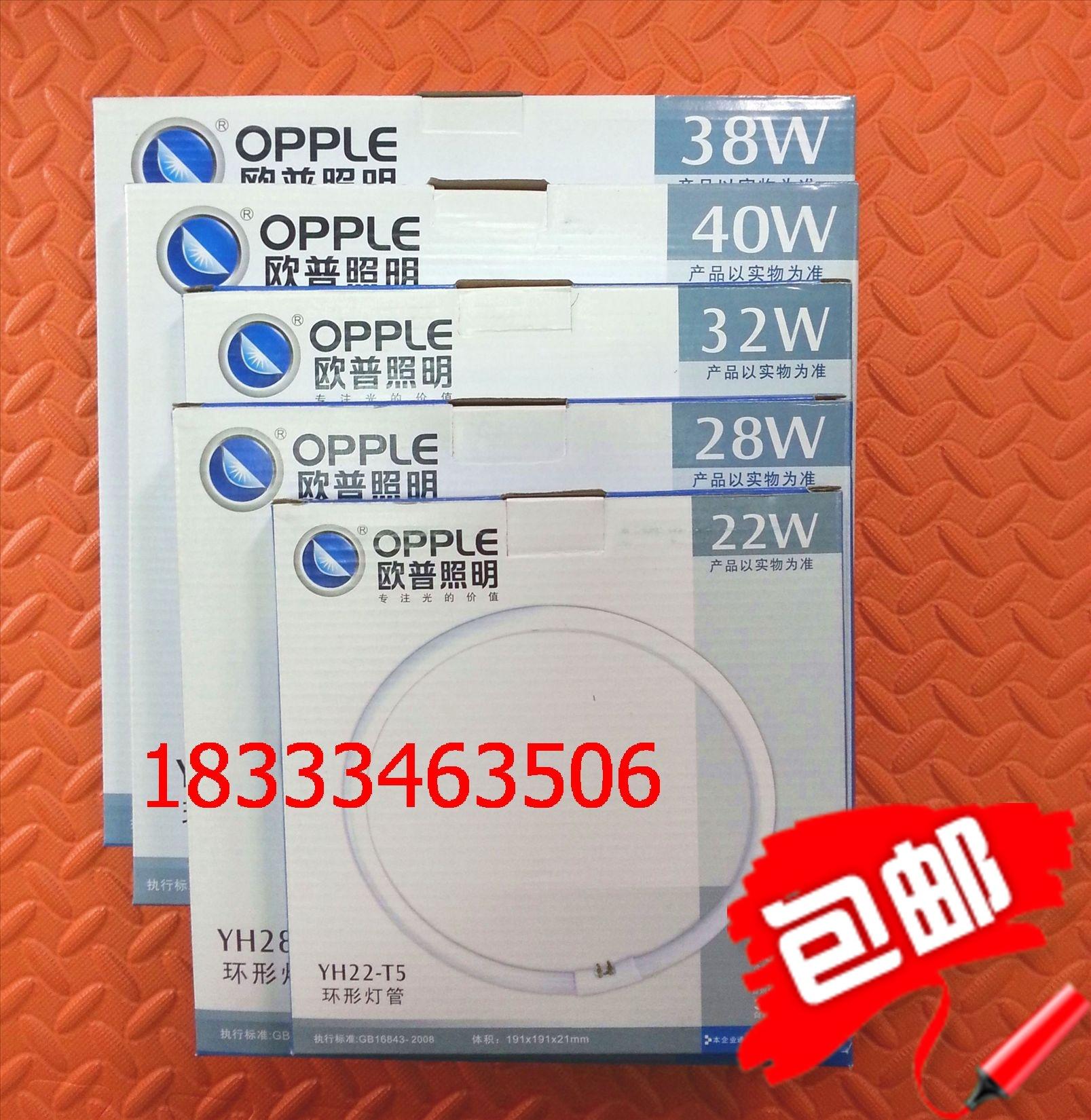 欧普照明YH40-T6T522W32W38W40w环形圆形灯管三基色吸顶灯管正品