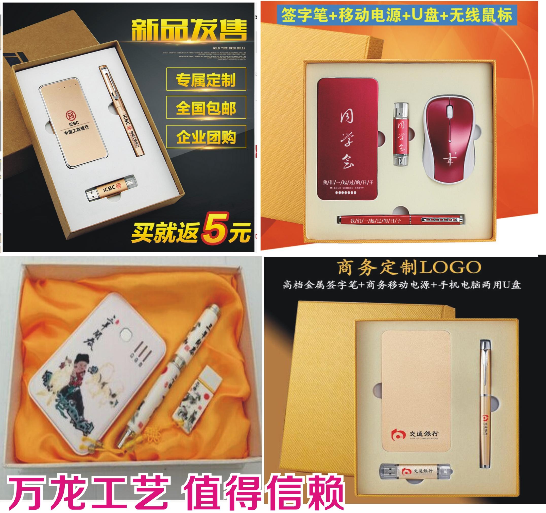 青花瓷礼品套装 商务礼品笔+移动电源+U盘实用三件套定制LOGO包邮