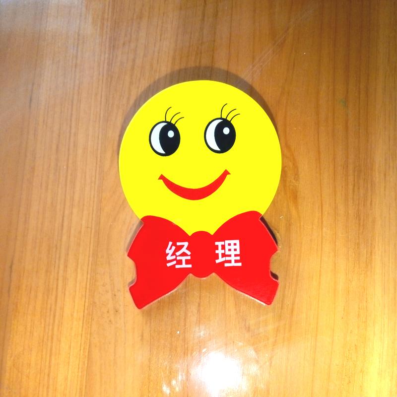 热卖亚克力经理胸牌 定做服务之星 员工笑脸牌 工号牌领结异形