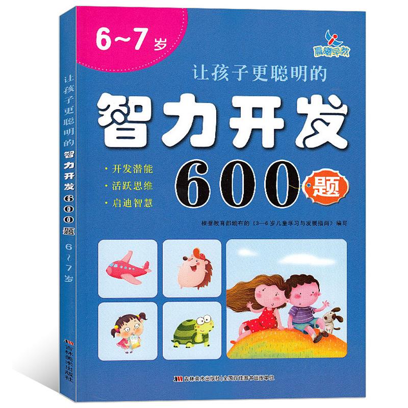 6~7岁 让孩子更聪明的 智力开发600题 幼儿左右脑罗辑思维能力训练全脑潜能开发益智游戏书 晨曦早教 儿童专注力训练测试题