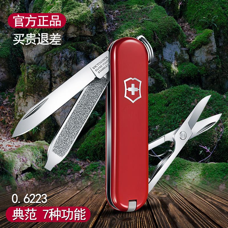 维氏瑞士军士刀典范0.6223迷你58MM便携水果刀户外多功能折叠刀具