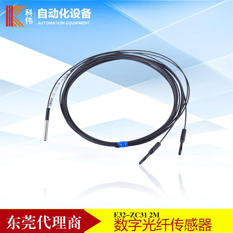 东莞一级代理商 欧姆龙OMRON E32-ZC31 2M 光纤头 批发