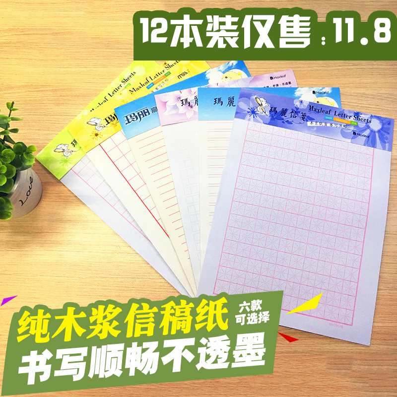 包邮玛丽方格信纸本 单线双线米字格作文纸练字稿纸草稿本批发