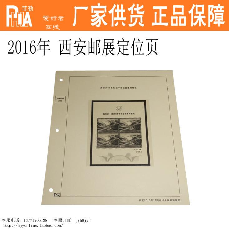 Пять императорская корона -- шэнь солнце филиппины сдерживать серия -2016 год сиань почта выставка расположение внутренние страницы 1 страница