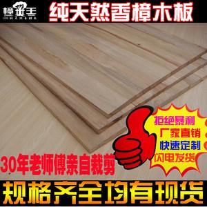 香樟木可做衣柜层板规格可定制木板