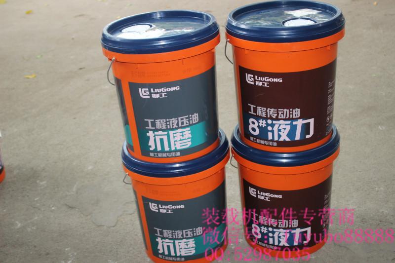 柳工配件:原产高压抗磨液压油41B0020(柳工挖机专用油)18L