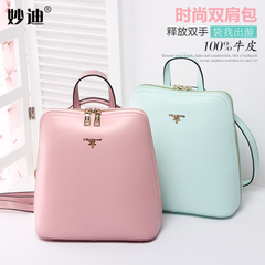 Miao di 2015 new double shoulder bag Candy-colored leather women bag Korean colleges knapsack leisure bulk bags