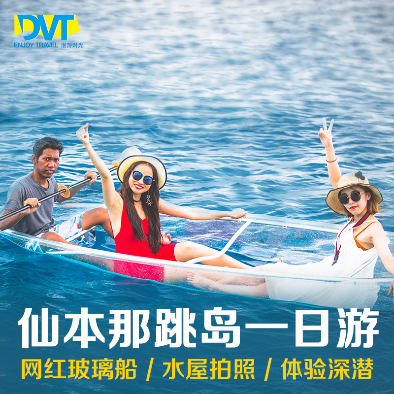 The day of sneaking in time: the day of xianben tour, jumping island and shooting madajing wedding, taking tickets for kapalemabu Island