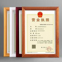 a3營業執照框稅務授權書三證合一 實木a4證書框證件相框擺臺新版