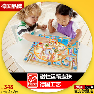 Germany Hape magnetic maze brush Ballpoint children s toys baby educational early childhood mental stereoscopic submarine