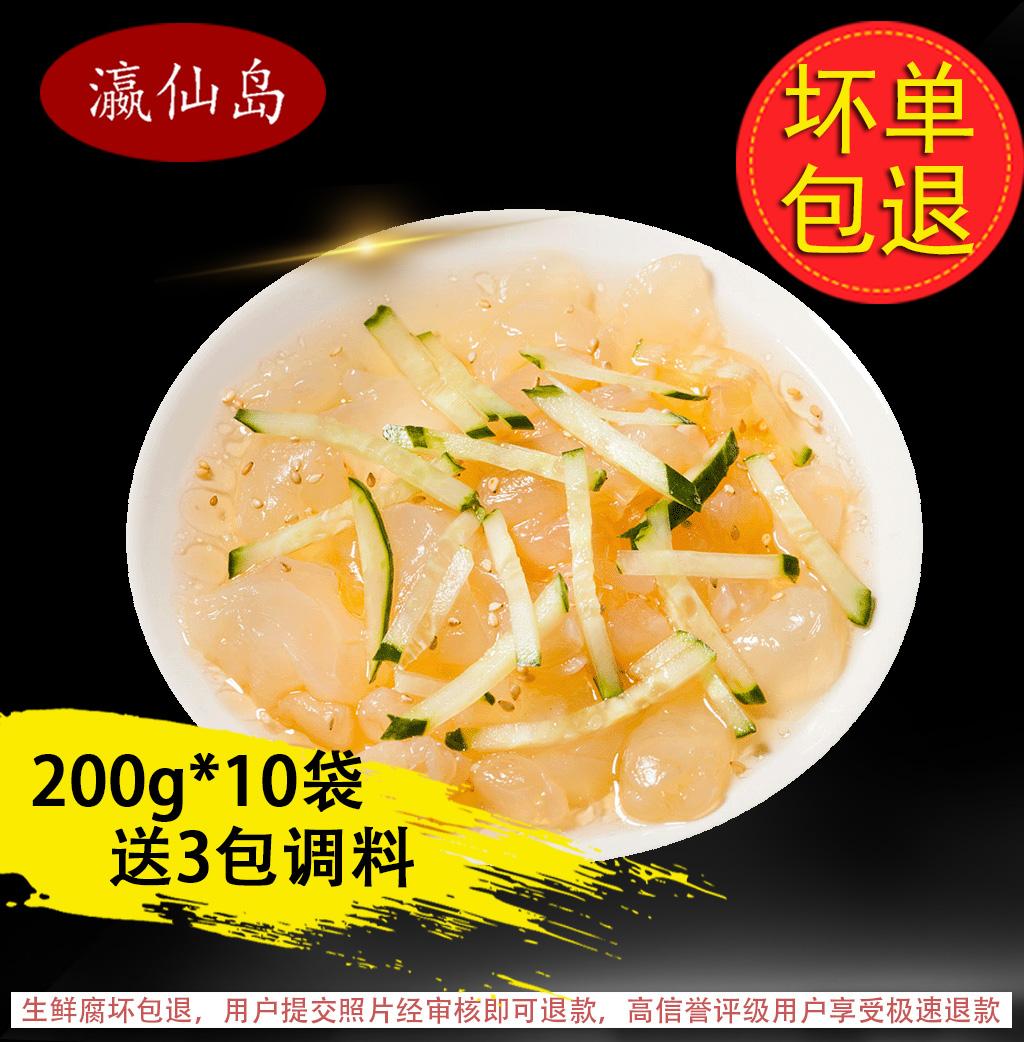 瀛仙岛山东即食海蜇丝凉拌海蜇皮海产品非盐渍爽口小菜2kg包邮