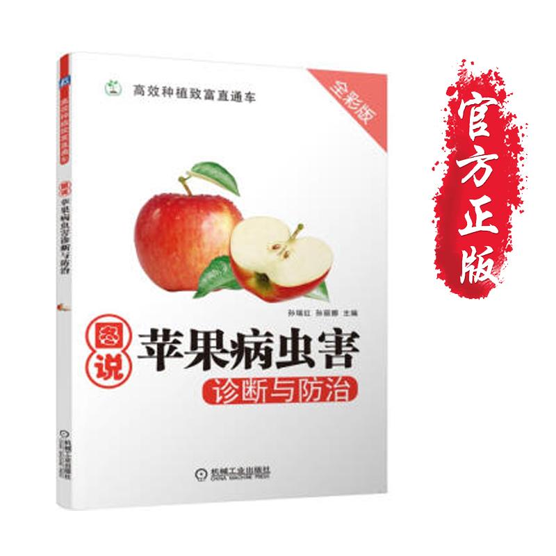 图说苹果病虫害诊断与防治 苹果树高效种植技术书籍 果树种植栽培技术 果园科学管理书籍 种苹果树的书 病虫害防治诊断书籍 正版