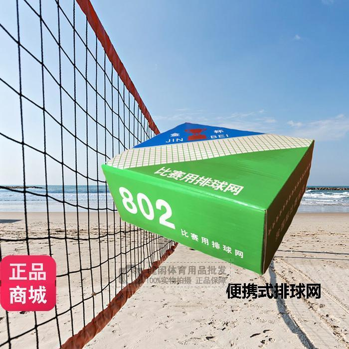 Песчаный пляж волейбол чистый газ волейбол чистый специальность стандарт конкуренция волейбол специальный чистый портативный комнатный иностранных прочный