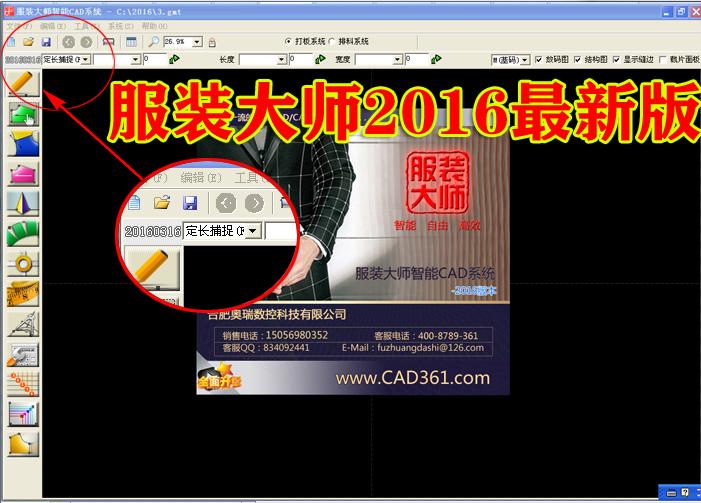 服装大师cad软件2016带智能排料送教程服装大师cad2015/2014/2012