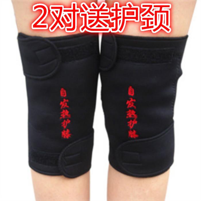 托玛琳远红外自动发热加热护膝磁疗冬季保暖老寒腿护膝盖防寒男女
