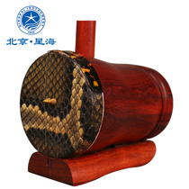 Beijing Xinghai Gao Hu Musical Instruments professional pear Gao Hu African rosewood cylinder wood shaft Log polishing 8742