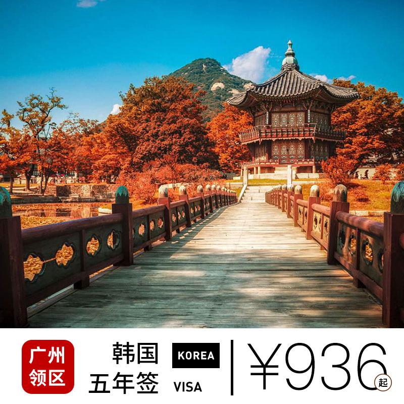 [广州送签]广东广西海南韩国签证个人多次五年旅游签证