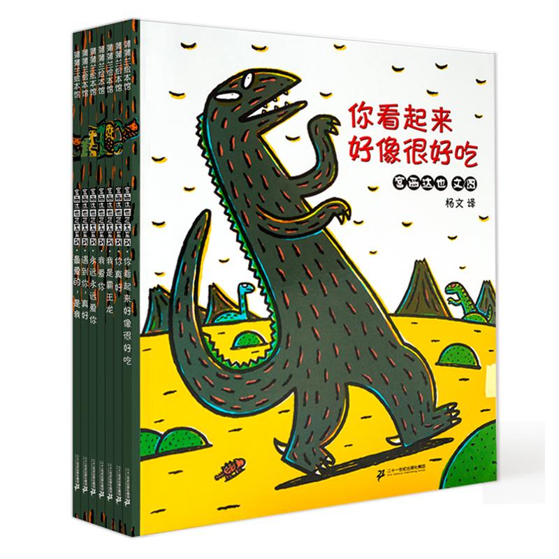 宫西达也恐龙系列 共7册 我是霸王龙遇到你真好我永远爱你我爱你 3-6岁幼少儿童读物绘本书籍 幼儿园大中小班儿童绘本故事书畅销书