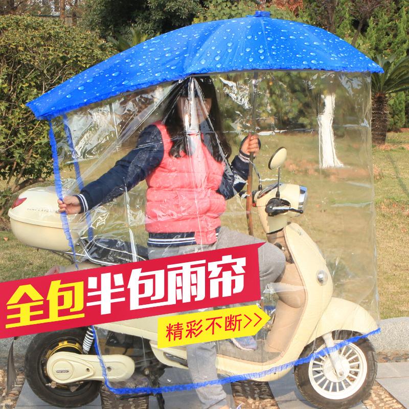 Электромобиль зонтик парадная дверь ветер надеть электромобиль затенение навес прозрачный дождь надеть электромобиль солнцезащитный крем зонт лобовое стекло
