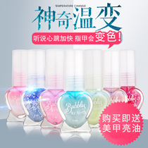 Temix Children light temperature change gradient nail oil to send bright oil lasting can tear pull autumn and winter suitable for environmental protection and health
