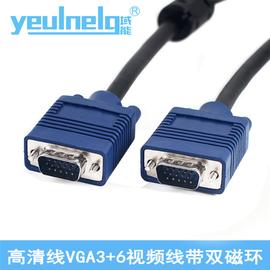 域能 3+6VGA线电脑显示器数据连接线电视频线投影仪线高清延长线图片