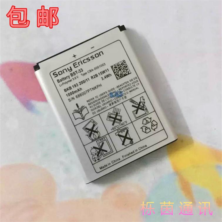 包邮索爱K818c M600i M608 M608c P990c P990i 电池S302c手机电板