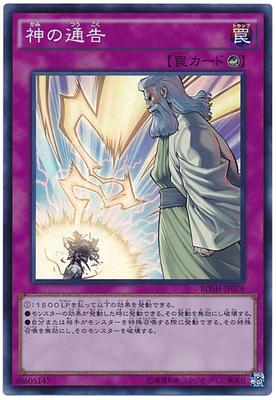 【假面卡牌】游戏 N/R/SR/UR/CR  神之通告