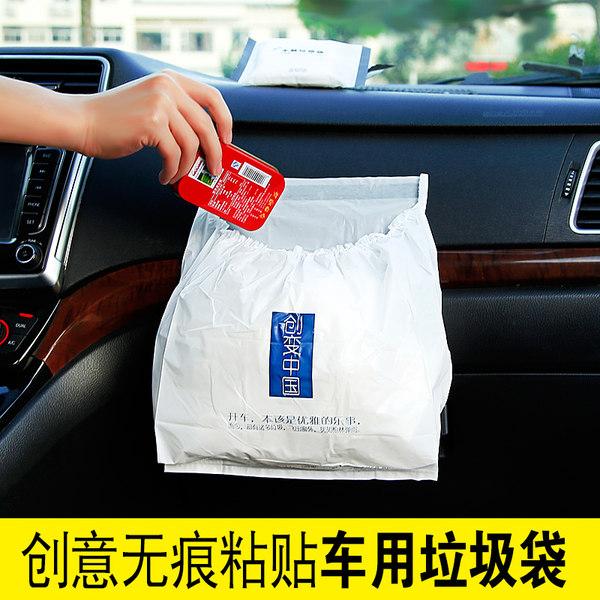 致橡树 创意无痕粘贴车用垃圾袋 15包共45只 天猫优惠券折后¥23.8包邮(¥28.8-5)