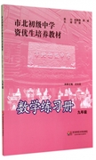 數學練習冊(9年級市北初級中學資優生培養教材)  博庫網