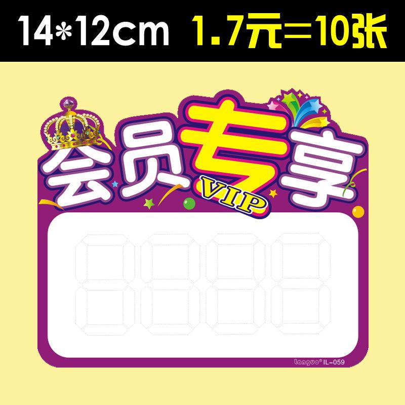 中号pop爆炸贴会员专享标价牌vip会员价格促销商品特价标签标价签