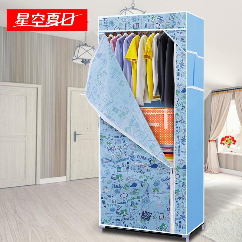 星空夏日簡易衣櫃收納布衣櫃加固210D牛津布布藝衣櫥宿舍小衣櫃