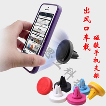 The new car phone holder Universal outlet stents Automobile multi-function silicone magnet mobile scaffold