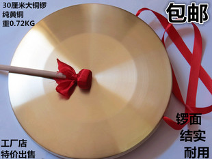 Hoi large gong gong 30cm in diameter percussion team opened feng shui gong gong hundred percent pure copper