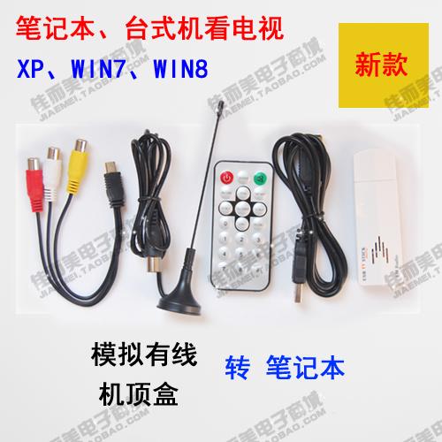 USB电视卡\盒 电脑当电视用WIN7W8笔记本插有线闭路看电视接收卡